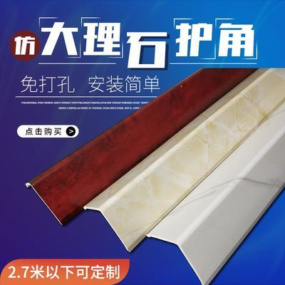 PVC客厅护角阳角线条防撞条收边条护墙角瓷砖保护条90直角包边条