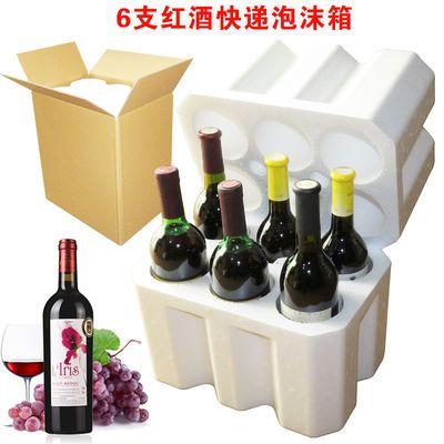 红酒泡沫箱包装盒子快递打包葡萄酒包装箱加5层纸箱套装1支2支6支