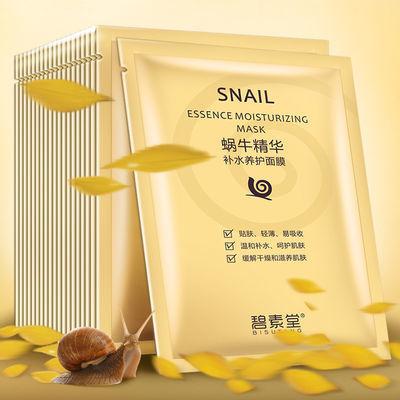 【当日发货 热销百万】30片蜗牛精华天丝面膜补水美白保湿黑面膜