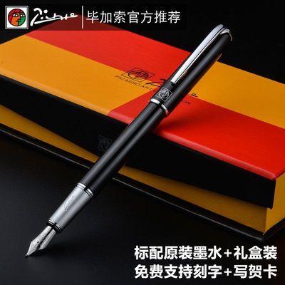 毕加索916学生用钢笔美工笔 书法墨水钢笔配原装墨水 可刻字送礼
