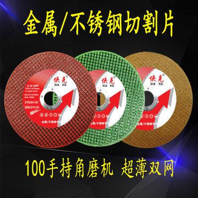 切割片100手持角磨机配件树脂砂轮片 金属不锈钢锯片超薄双网切片