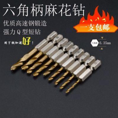 高速钢麻花钻 6.35mm六角柄麻花钻 角铁 角钢专用钻头强力Q型短钻