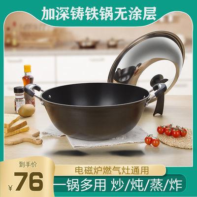 加深加厚生铁双耳大炒锅老式家用铸铁锅平底电磁炉煤气不粘炒菜锅