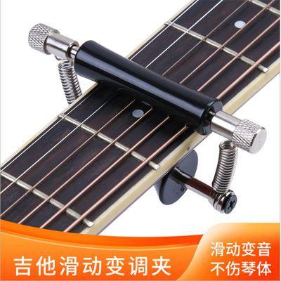 变调夹吉他配件民谣夹子尤克里里古典电通用吉他调音器滑动变调夹