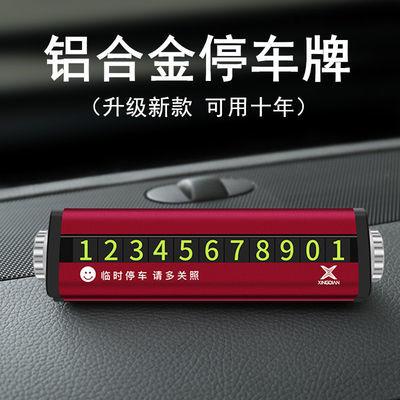 临时停车牌挪车电话号码牌移车卡创意汽车用品夜光停靠牌滑动隐藏