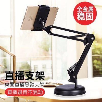 懒人手机支架平板床头桌面架子ipad直播通用多功能支撑架抖音神器