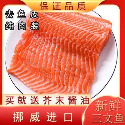 海鲜进口冰鲜三文鱼刺身新鲜日式料理寿司生鱼片即食冷冻顺丰包邮