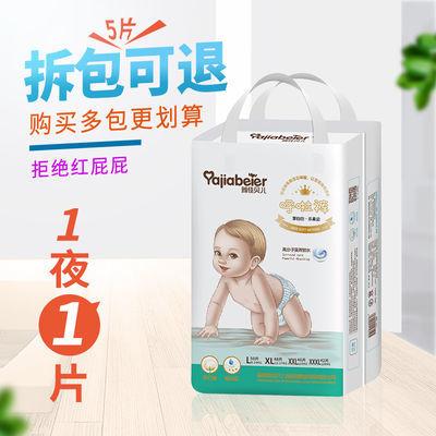 【春夏强吸收防漏】雅佳贝儿小孩拉拉裤婴儿纸尿裤超薄宝宝尿不湿