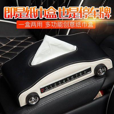 车载创意皮质纸巾盒抽汽车扶手箱抽纸盒车用纸巾抽纸盒车内座式