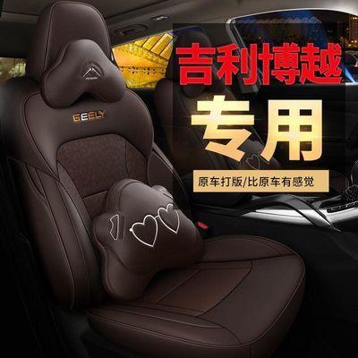 2020款吉利博越座套专用1.8T四季定制全包汽车坐垫新款专车座椅套