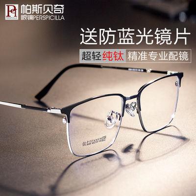 近视眼镜男纯钛全框商务可配有度数防蓝光变色光学眼镜架眼睛框潮