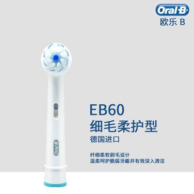 德国博朗OralB/欧乐b电动牙刷头d12/d16通用eb20-4牙刷头进口软毛
