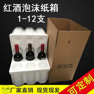 红酒泡沫箱 85口径六只装红酒泡沫箱含五层加厚纸箱 红酒快递包装