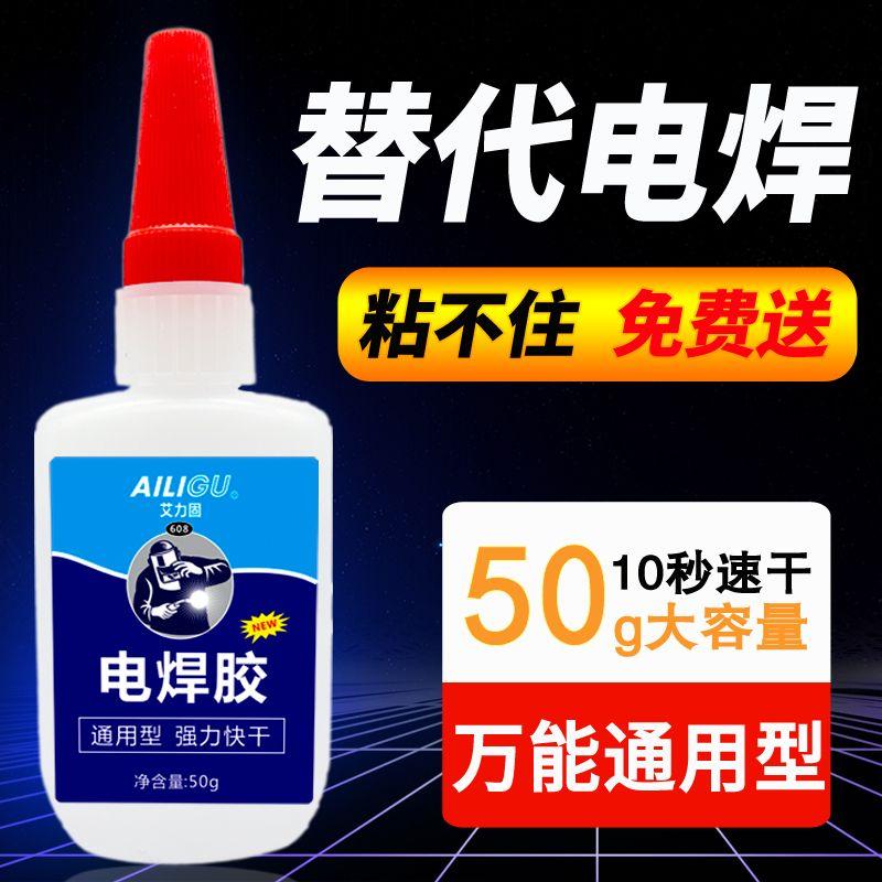 代替焊接,强于AB胶20万倍:艾力固 环保502防水焊接胶 10g