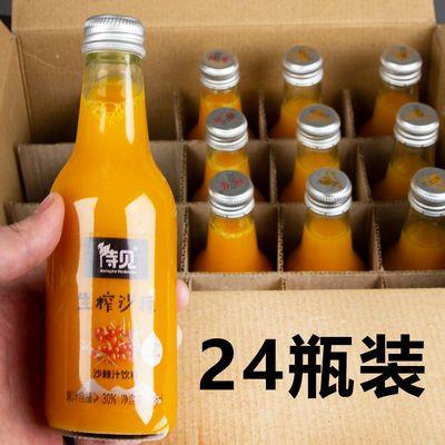 沙棘汁饮料整箱网红吕梁野山坡生榨果汁大瓶饮品批发特价尝鲜4瓶