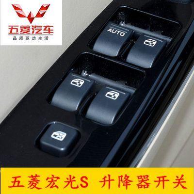 4开关前门开关s升降器车窗五菱宏光配件大全改装件自动玻璃按钮