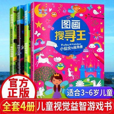 图画搜寻王大本隐藏的图画迷宫找不同视觉挑战儿童益智游戏书正版
