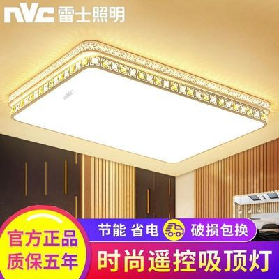 雷士照明吸顶灯led大气客厅灯卧室灯长方形灯具灯饰过道灯房间灯