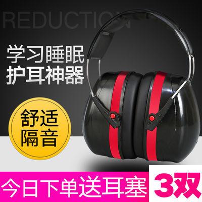 隔音耳罩睡觉用防打呼噜男女学生学习降噪静音工业耳机防噪音耳罩