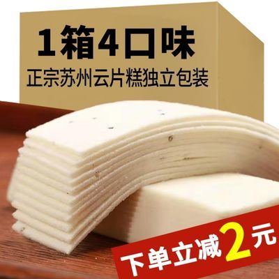【1斤4味道】云片糕苏州上海正宗特产桂花桃片糕点早餐传统老零食