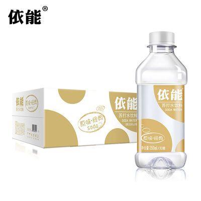 依能苏打水经典原味无糖无汽弱碱性饮用水350ml*6瓶/15瓶/24瓶