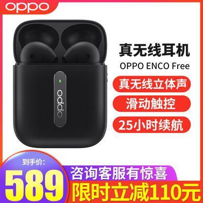 OPPO无线蓝牙耳机原装oppoencofree入耳蓝牙耳机oppo真无线耳机
