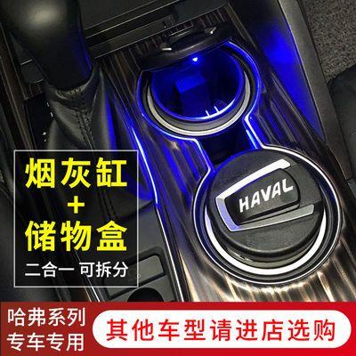 长城哈弗专用车载烟灰缸带灯h1h2sh3h5h6copueh7h8h9m6m4多功能