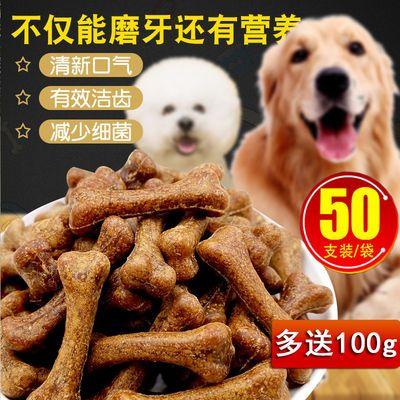 狗狗零食磨牙棒补钙除口臭泰迪零食幼犬小型犬法斗宠物零食狗用品