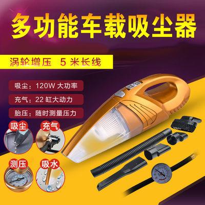 多功能车载吸尘器四合一家用汽车吸尘器清洁器充气打气泵干湿两用