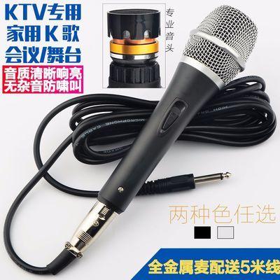 带线5米麦克风专业KTV有线话筒家庭K歌家用ktv会议舞台卡拉Ok金属