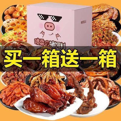 麻辣零食大礼包买一箱送一箱小吃休闲食品组合整箱混装卤味肉女小