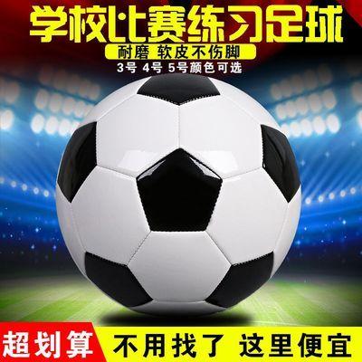 【学校指定校园足球】中小学生玩具成人训练比赛足球5号黑白 防爆