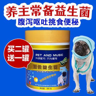 买2送1优宠乐宠物专用益生菌狗狗猫调理肠胃呕吐腹泻挑食便秘口臭
