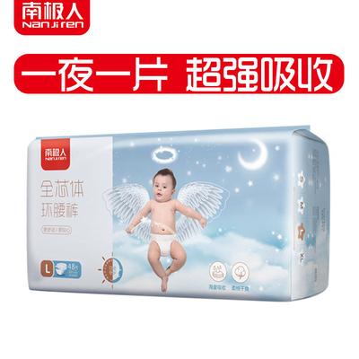 【超强吸收款】南极人纸尿裤L超薄透气拉拉裤XL宝宝绵柔尿不湿XXL