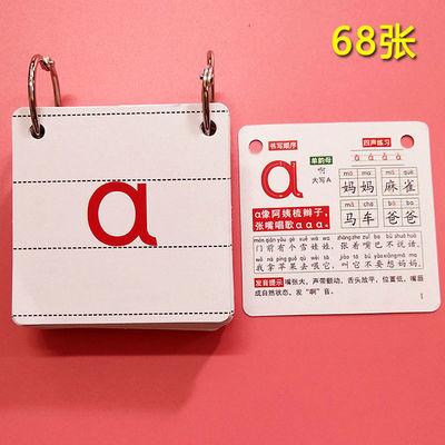儿童汉语拼音卡片一年级小学生幼儿园学前用声母韵母全套带四声调