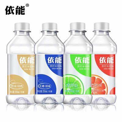 依能苏打水多口味无糖无汽弱碱性饮用水350ml*15瓶