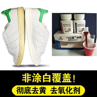 小白鞋去黄去氧化剂鞋边还原增白贝壳头鞋子球鞋AJ白鞋底泛黄去除