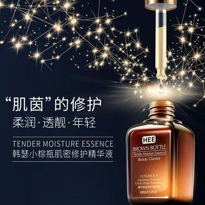【2瓶】韩瑟奢华肌密修护精华液补水保湿精华液肌底液紧致修护正