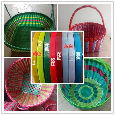 手工编织带塑钢带篮子红色塑料打包带彩色包装带编织篮子黄色绿色