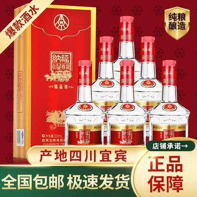 四川宜宾生产地五粮液股份纳福五星级富贵52度浓香型白酒礼盒整箱