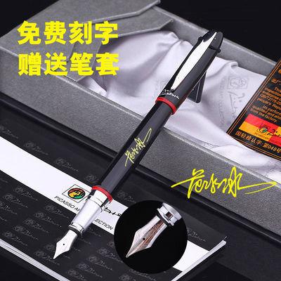 【可选顺丰配送】免费刻字毕加索铱金钢笔男女学生用练字书写墨水
