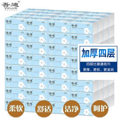 30包/8包4层吾迪原木浆抽纸抽纸礼品纸巾面巾纸家用实惠家庭装