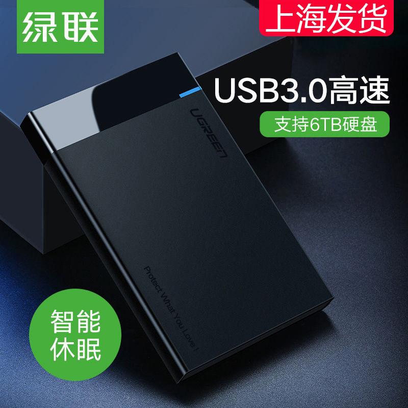 绿联移动硬盘盒2.5/3.5通用外接usb3.0/3.1type-c外置读取保护壳