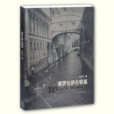 佛罗伦萨在哪里/世界名艺术家画家理论游记/云驭风书店正版图书籍