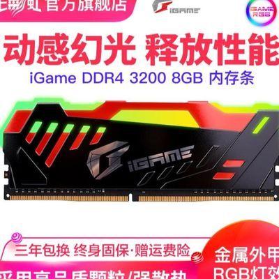 七彩虹iGame DDR4 3200台式机电脑8GB游戏内存RGB灯条马甲条