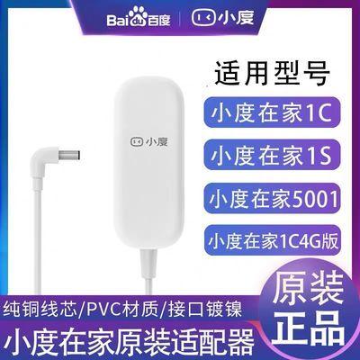 小度在家ls充电升压线原装充电器小度在家1c X8电源适配器12v2A