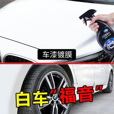 【发两瓶】【白车专用蜡】车蜡白色汽车纳米镀膜剂防污上光抛光蜡