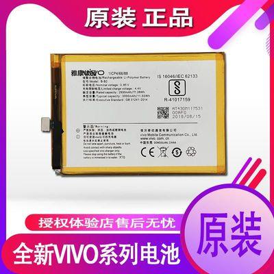 vivov3max原装电池v3maxA/L手机电池步步高v3A/D内置V3MA原厂电池