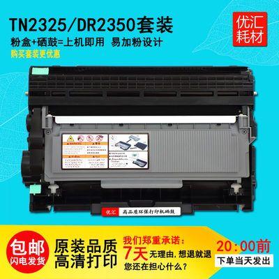 适用兄弟DCP7080 7180D墨粉盒 MFC-7380 7480D 7880DN Tn2325硒鼓