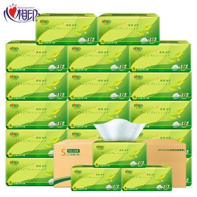 心心相印抽纸茶语婴儿面巾纸整箱20包超值餐巾纸批发家用卫生纸